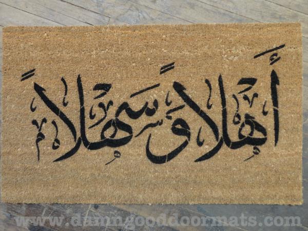 Arabic Welcome doormat Ahlan Wa Sahlan, Eid-al-Adha