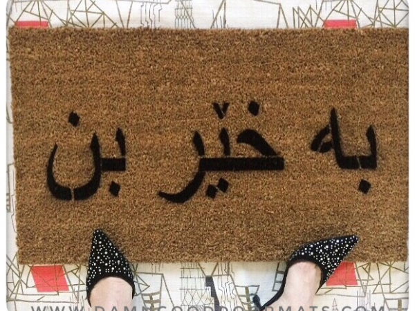 Ahlan Wa Sahlan Arabic Welcome doormat