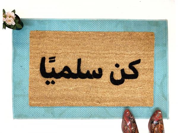 Be Peaceful Arabic doormat