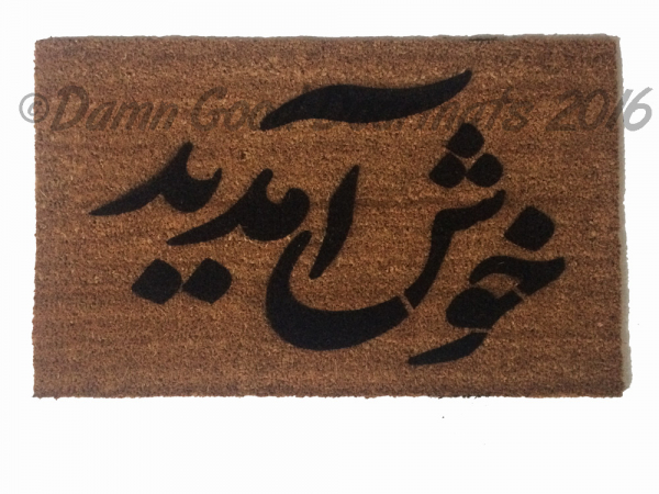 Farsi Persian welcome doormat