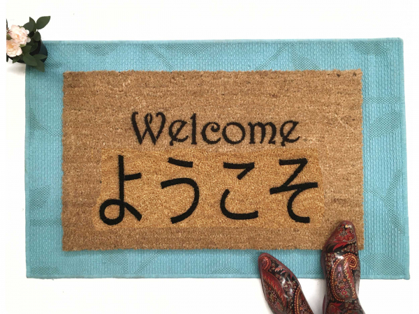 JAPANESE English Yōkoso welcome doormat