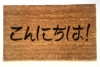 Japanese Konnichiwa Good Afternoon welcome doormat kanji