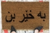 one line Arabic Welcome doormat