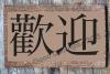 JAPANESE Yōkoso