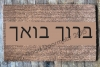 HEBREW welcome doormat