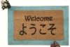 JAPANESE and ENGLISH Yōkoso welcome doormat