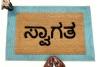 welcome in Kannada Suswagata Indian damn good doormat