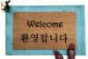 Korean english welcome doormat