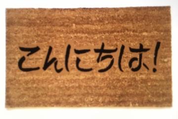 Japanese Konnichiwa Good Afternoon welcome doormat kanji
