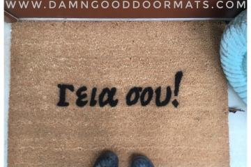 greek Γεια σας welcome doormat