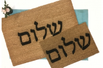 shalom hebrew jewish judaica doormat welcome