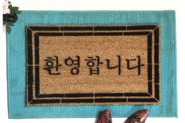 Korean English bi-lingual Welcome mat