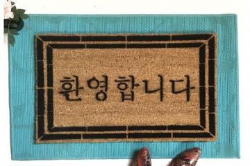 Korean English bi-lingual Welcome mat