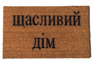 Ukranian cyrillic Welcome door mat
