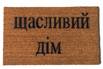 Ukranian cyrillic Welcome door mat