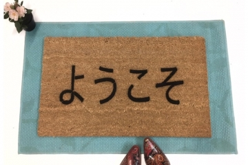 JAPANESE Yōkoso welcome doormat