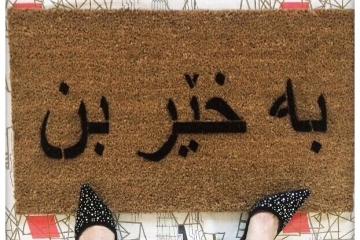 one line Arabic Welcome doormat