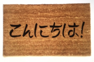 For Maurizio Japanese Konnichiwa Good Afternoon welcome doormat kanji