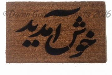 Farsi Persian Iranian welcome doormat
