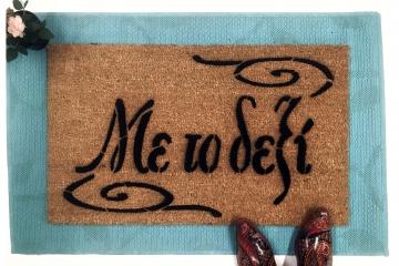 Με το δεξί Greek doormat
