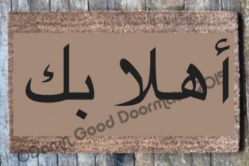 ARABIC welcome