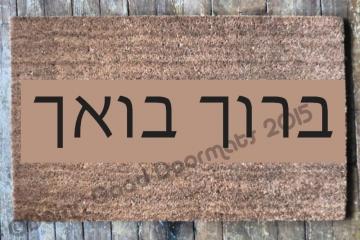 HEBREW welcome doormat