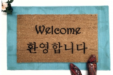Korean English bilingual Welcome doormat
